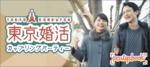 【東京都六本木の婚活パーティー・お見合いパーティー】パーティーズブック主催 2019年2月23日