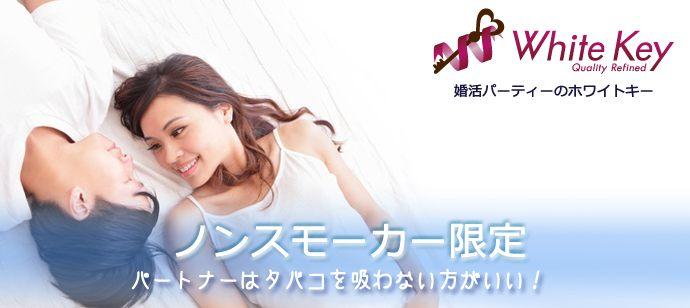 大阪(梅田)|恋愛心理テストで気になる異性と相性チェック♪「30代中心ノンスモーカー個室Party」共感ができて話が合う!同じ想いをもった同世代編