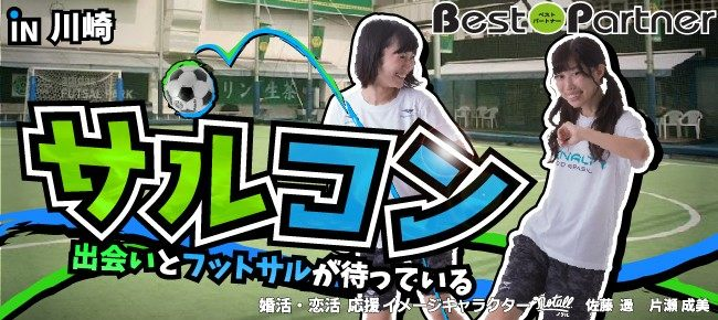 【神奈川県川崎の体験コン・アクティビティー】ベストパートナー主催 2019年3月21日