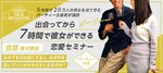 【東京都青山の婚活パーティー・お見合いパーティー】LINK PARTY主催 2019年2月18日