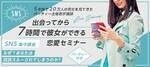 【東京都青山の婚活パーティー・お見合いパーティー】LINK PARTY主催 2019年2月21日