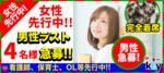 【熊本県熊本の恋活パーティー】街コンkey主催 2019年3月24日