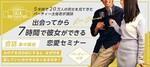 【東京都青山の婚活パーティー・お見合いパーティー】LINK PARTY主催 2019年2月17日