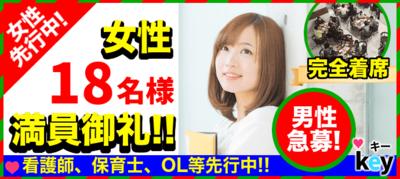 【群馬県高崎の恋活パーティー】街コンkey主催 2019年3月24日