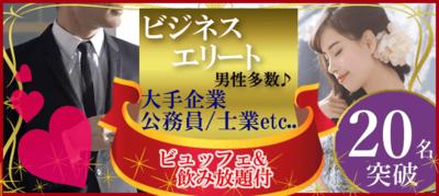 【静岡県静岡の恋活パーティー】キャンキャン主催 2019年3月2日