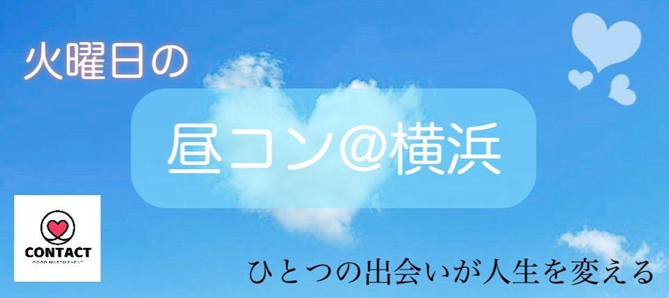 【神奈川県横浜駅周辺の婚活パーティー・お見合いパーティー】株式会社Realing主催 2019年2月12日