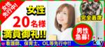 【東京都新宿の恋活パーティー】街コンkey主催 2019年3月21日