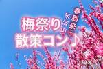 【茨城県つくばの体験コン・アクティビティー】エンカウンター主催 2019年2月24日