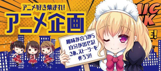 【高崎・アニメ・マンガ好き企画・アニスタ主催】日本の文化アニメは世界をツナグ♪ディズニーチケットも当たっちゃう!?高身長・公務員・自衛隊歓迎♪恋活PARTY♪