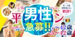 【岩手県盛岡の恋活パーティー】街コンmap主催 2019年3月20日