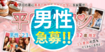 【香川県高松の恋活パーティー】街コンmap主催 2019年3月29日