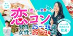 【北海道旭川の恋活パーティー】街コンmap主催 2019年3月21日