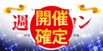 【山梨県甲府の恋活パーティー】街コンmap主催 2019年3月23日