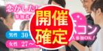 【福岡県北九州の婚活パーティー・お見合いパーティー】街コンmap主催 2019年3月23日