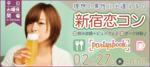 【東京都新宿の体験コン・アクティビティー】パーティーズブック主催 2019年2月27日