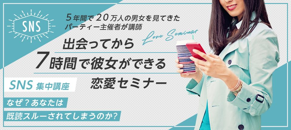 【東京都青山の自分磨き・セミナー】LINK PARTY主催 2019年2月4日