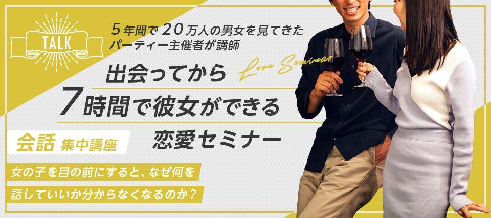 【東京都青山の自分磨き・セミナー】LINK PARTY主催 2019年2月7日