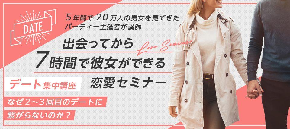 【東京都青山の自分磨き・セミナー】LINK PARTY主催 2019年2月13日