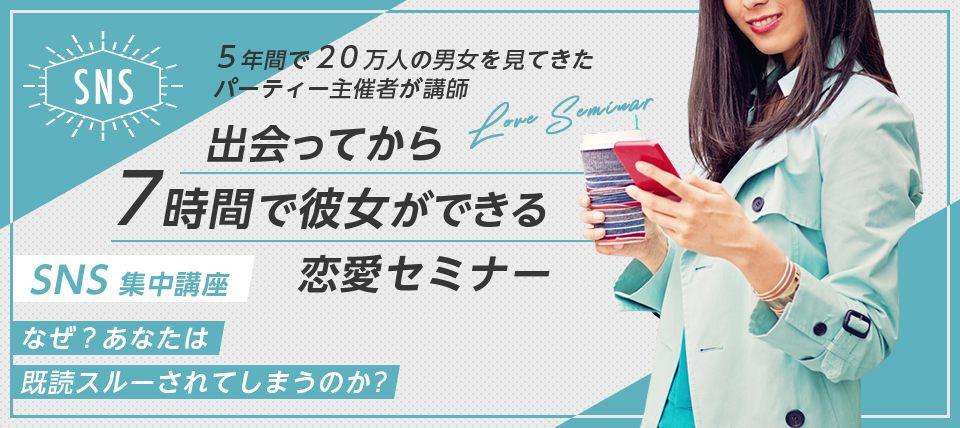 【東京都青山の自分磨き・セミナー】LINK PARTY主催 2019年2月15日