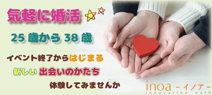 【山口県山口の婚活パーティー・お見合いパーティー】inoa主催 2019年2月10日