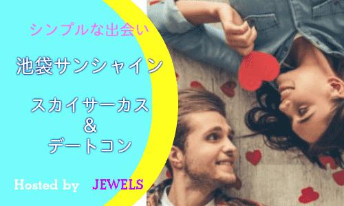 【東京都池袋の体験コン・アクティビティー】jewels主催 2019年2月9日