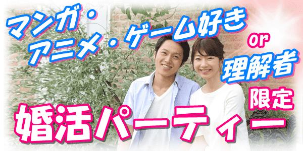 【愛知県名駅の婚活パーティー・お見合いパーティー】街コンmap主催 2019年4月6日