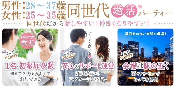 【愛知県名駅の婚活パーティー・お見合いパーティー】街コンmap主催 2019年4月27日