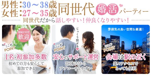 【愛知県名駅の婚活パーティー・お見合いパーティー】街コンmap主催 2019年4月28日