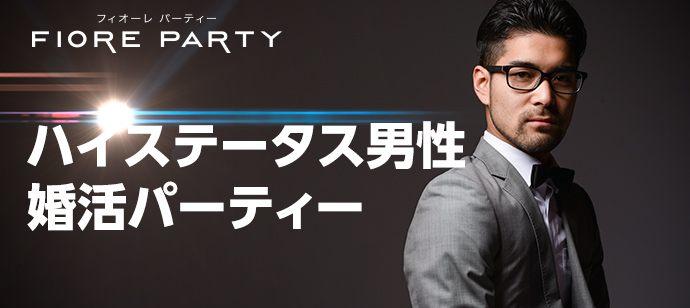 エリート男性と出会いたい女性必見!ハイステータス婚活パーティー@神戸/三ノ宮