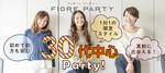 【兵庫県三宮・元町の婚活パーティー・お見合いパーティー】フィオーレパーティー主催 2019年3月23日