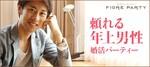 【兵庫県三宮・元町の婚活パーティー・お見合いパーティー】フィオーレパーティー主催 2019年3月24日