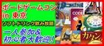 【東京都秋葉原の婚活パーティー・お見合いパーティー】エクサネットワーク主催 2019年2月23日