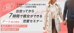 【東京都青山の自分磨き・セミナー】LINK PARTY主催 2019年3月22日
