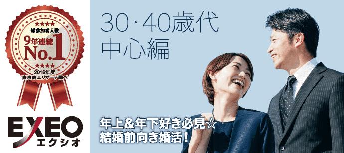 【東京都銀座の婚活パーティー・お見合いパーティー】エクシオ主催 2019年2月4日