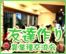 【東京都東京都その他のその他】社会人サークル コアラパーティー主催 2019年2月15日