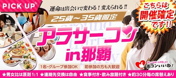 【沖縄県那覇の恋活パーティー】街コンいいね主催 2019年2月24日