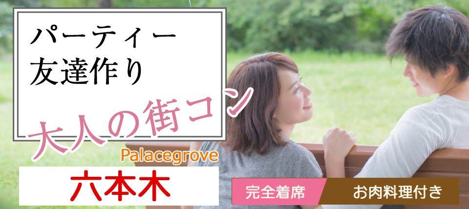 【東京都六本木のその他】株式会社Palacegrove主催 2019年2月7日