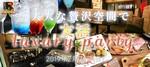 【大阪府心斎橋のその他】ユナイテッドレボリューション 主催 2019年2月24日