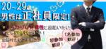 【愛媛県松山の恋活パーティー】イベントシェア株式会社主催 2019年3月10日