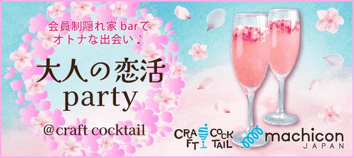 【東京都新宿の恋活パーティー】街コンジャパン主催 2019年3月31日