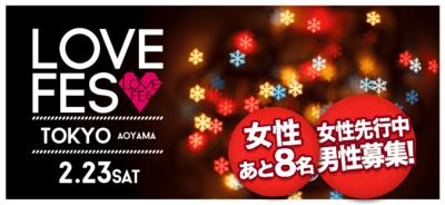 【東京都青山の恋活パーティー】LAGPA主催 2019年2月23日