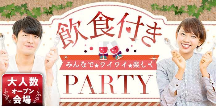 【兵庫県三宮・元町の婚活パーティー・お見合いパーティー】シャンクレール主催 2019年3月15日