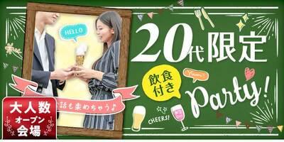【神奈川県横浜駅周辺の婚活パーティー・お見合いパーティー】シャンクレール主催 2019年3月30日