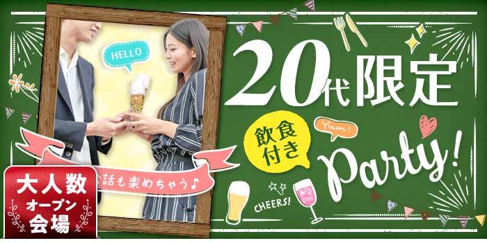 【神奈川県横浜駅周辺の婚活パーティー・お見合いパーティー】シャンクレール主催 2019年4月26日