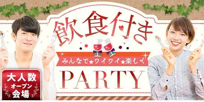 【神奈川県横浜駅周辺の婚活パーティー・お見合いパーティー】シャンクレール主催 2019年4月27日