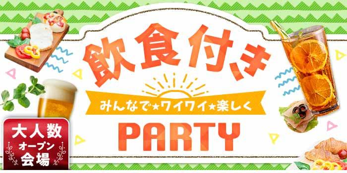 【兵庫県三宮・元町の婚活パーティー・お見合いパーティー】シャンクレール主催 2019年4月28日
