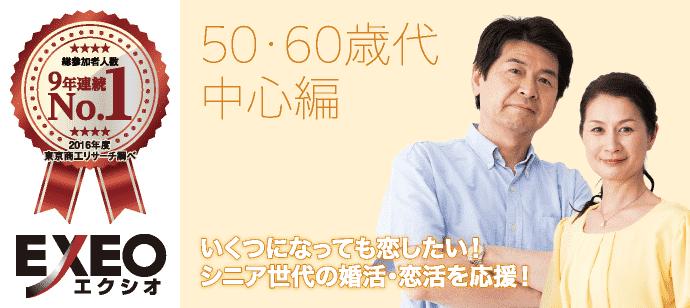 【東京都八重洲の婚活パーティー・お見合いパーティー】エクシオ主催 2019年2月11日