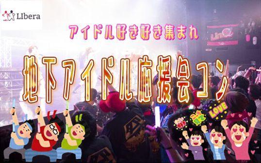 【東京都新宿のその他】LIBERA主催 2019年2月16日