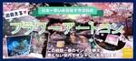 【東京都日本橋の体験コン・アクティビティー】ドラドラ主催 2019年2月23日