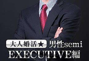大人婚活★男性semi EXECUTIVE編≪5vs5≫in神戸サロン